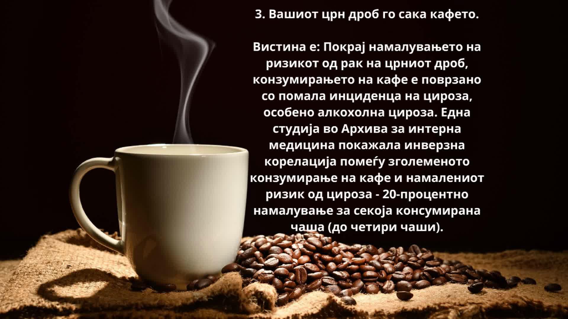 5 Причини зошто е корисно кафето
