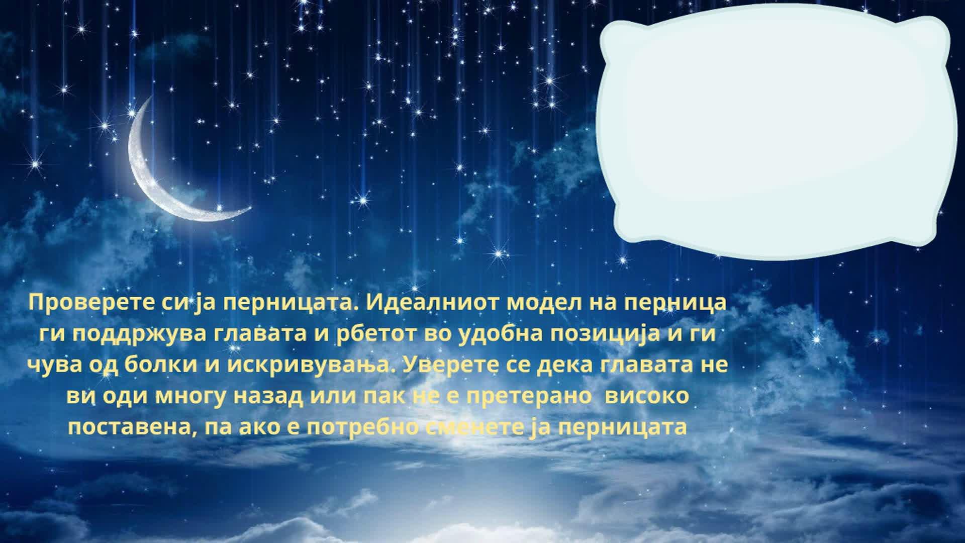 за спокојна и лека ноќ