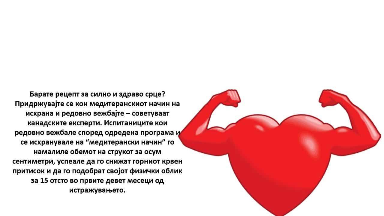 fakti za srce - finalno