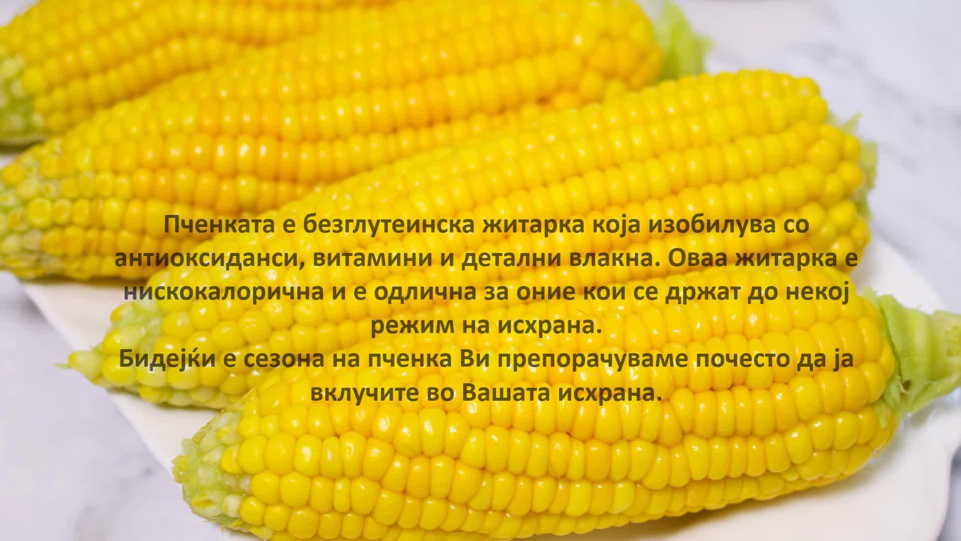 Зошто да јадете варена пченка