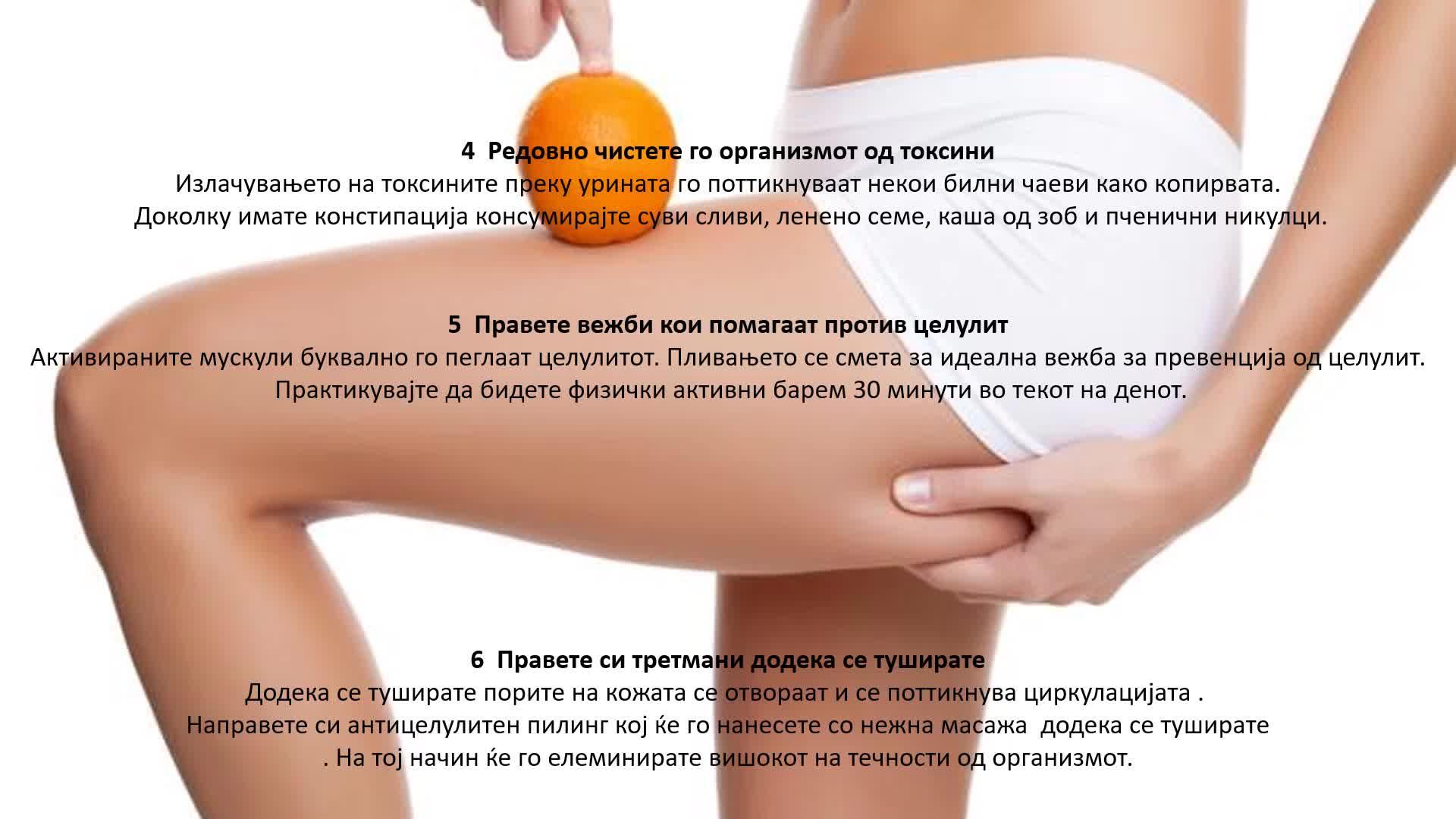 10 Чекори за намалување на целулитот